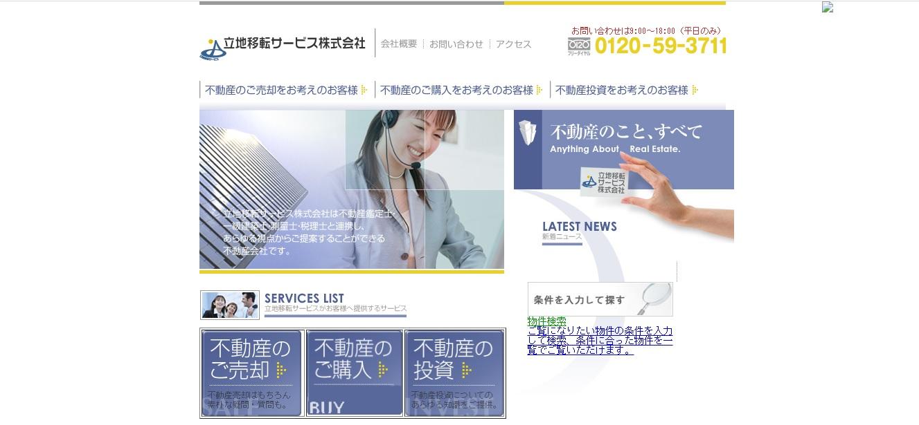 立地移転サービス株式会社の公式HPキャプチャ
